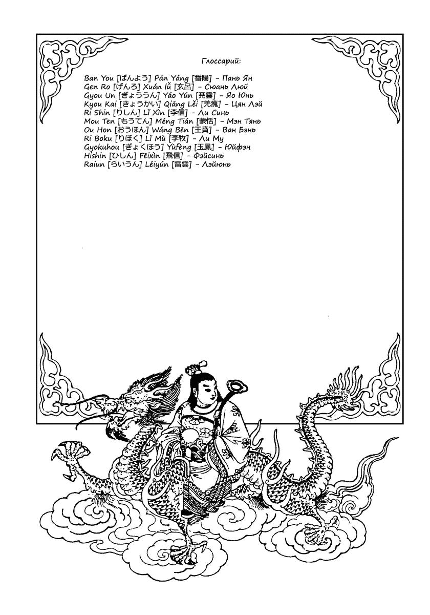 Манга Царство / Kingdom  - Том 50 Глава 543 Страница 17