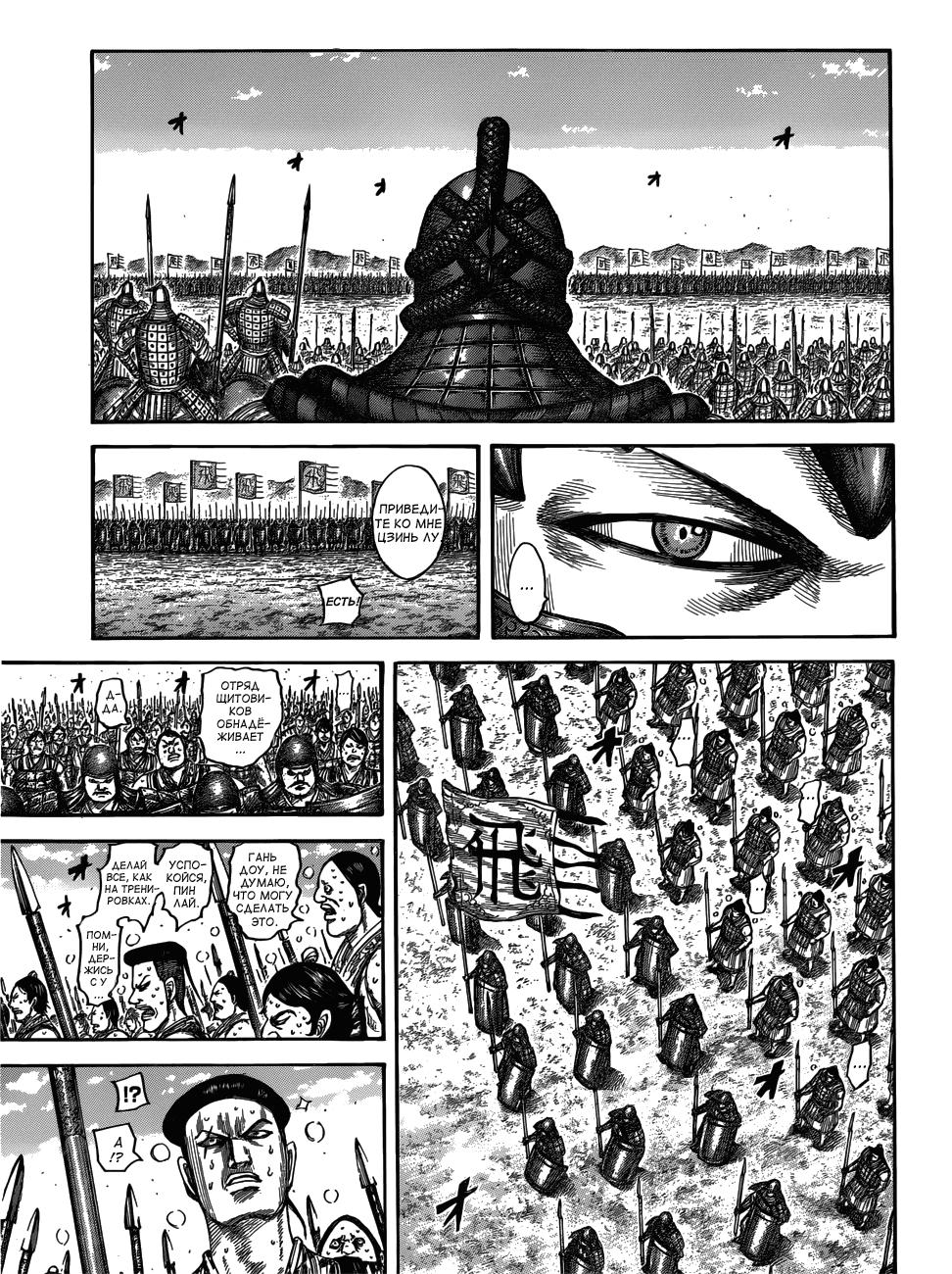 Манга Царство / Kingdom  - Том 50 Глава 544 Страница 6
