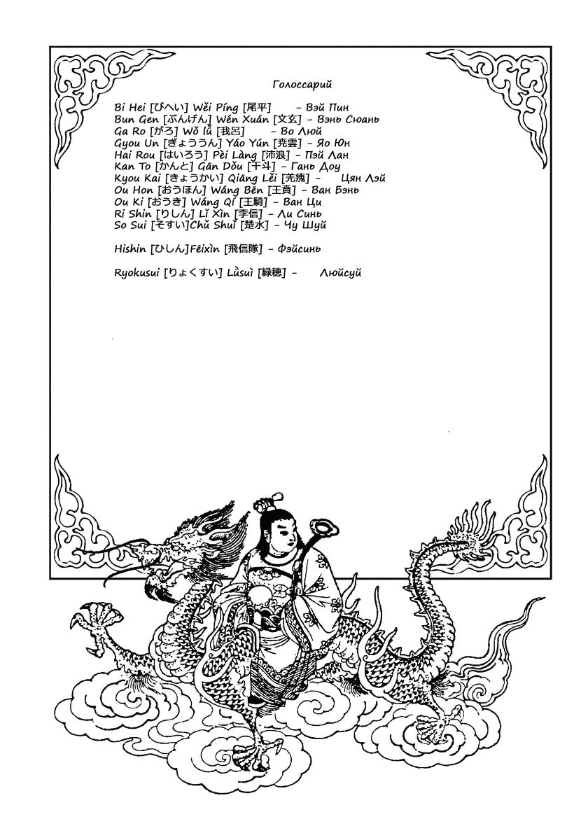 Манга Царство / Kingdom  - Том 51 Глава 549 Страница 18