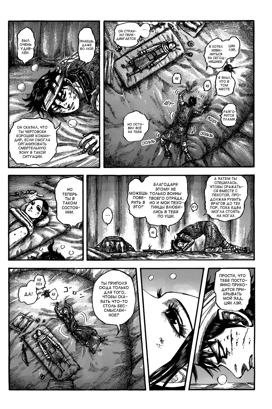 Манга Царство / Kingdom  - Том 51 Глава 550 Страница 7