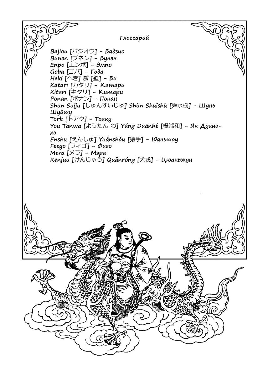 Манга Царство / Kingdom  - Том 51 Глава 553 Страница 18