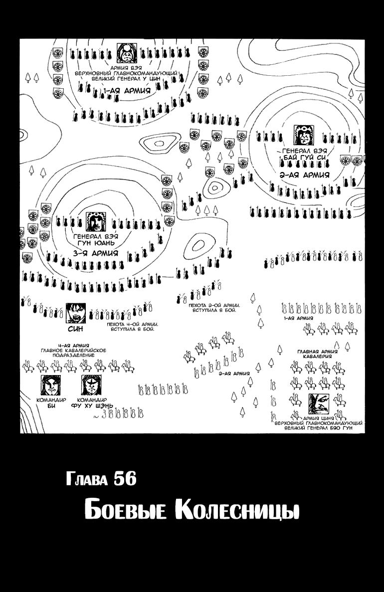 Манга Царство / Kingdom  - Том 6 Глава 56 Страница 1