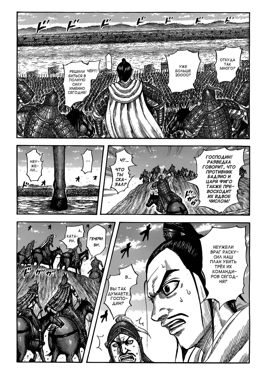 Манга Царство / Kingdom  - Том 51 Глава 554 Страница 1
