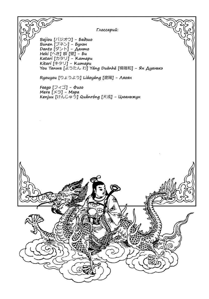 Манга Царство / Kingdom  - Том 51 Глава 554 Страница 19