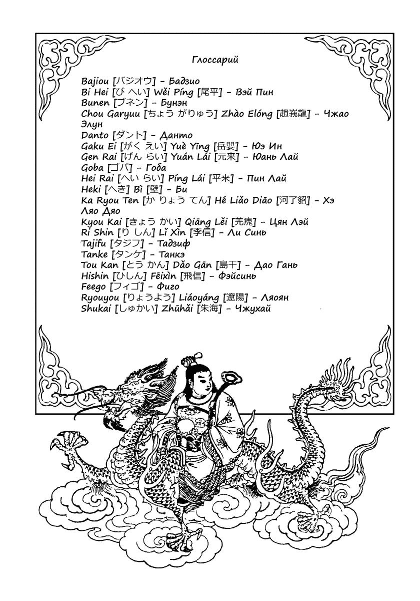 Манга Царство / Kingdom  - Том 52 Глава 561 Страница 17