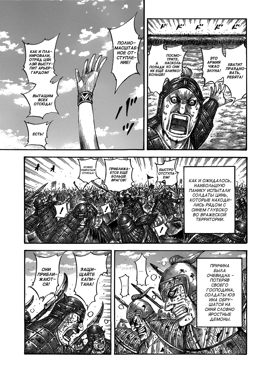 Манга Царство / Kingdom  - Том 52 Глава 561 Страница 6