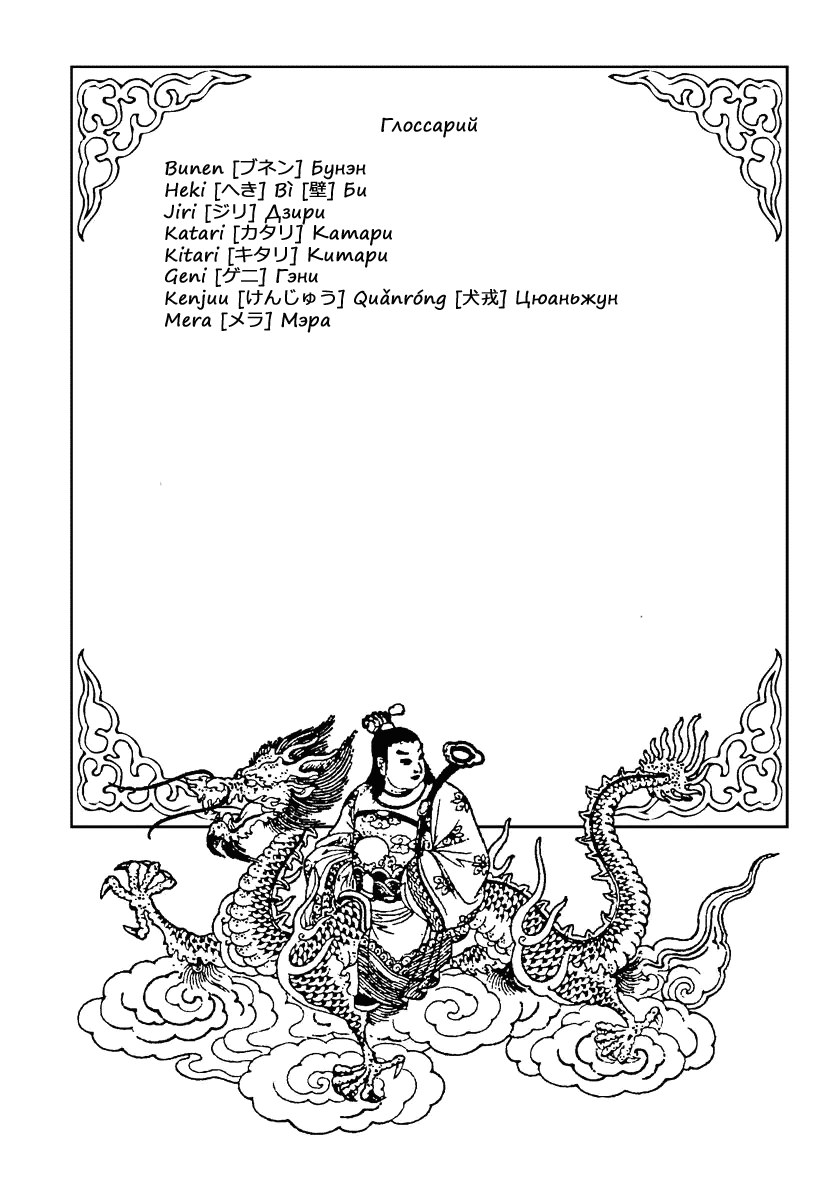 Манга Царство / Kingdom  - Том 52 Глава 562 Страница 17