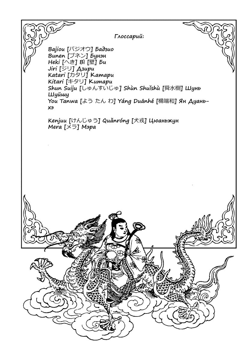 Манга Царство / Kingdom  - Том 52 Глава 563 Страница 19