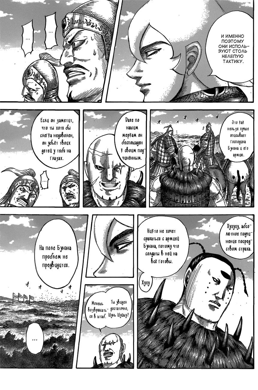 Манга Царство / Kingdom  - Том 52 Глава 563 Страница 5