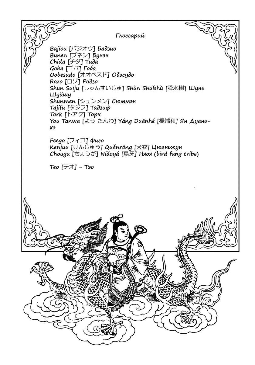 Манга Царство / Kingdom  - Том 52 Глава 565 Страница 17