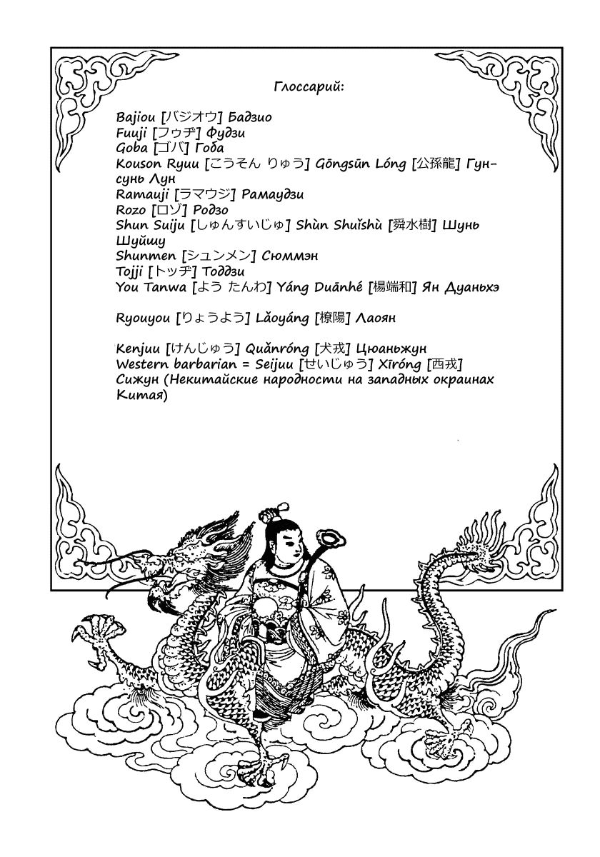 Манга Царство / Kingdom  - Том 52 Глава 566 Страница 20