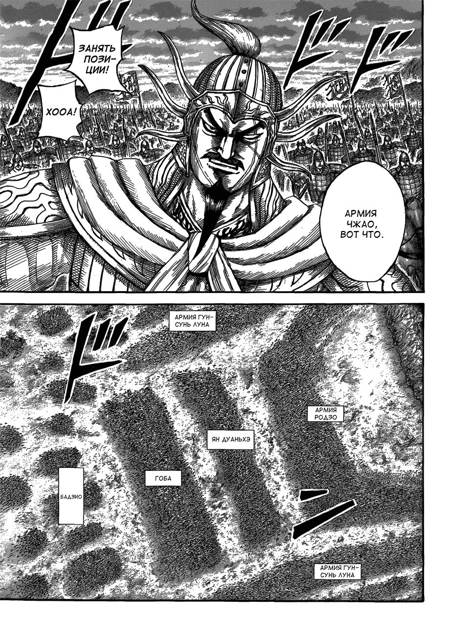 Манга Царство / Kingdom  - Том 52 Глава 566 Страница 4