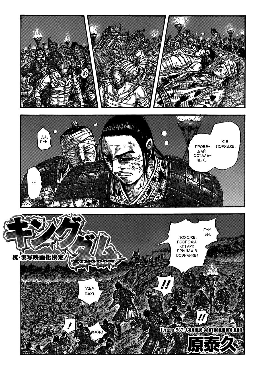 Манга Царство / Kingdom  - Том 52 Глава 567 Страница 1