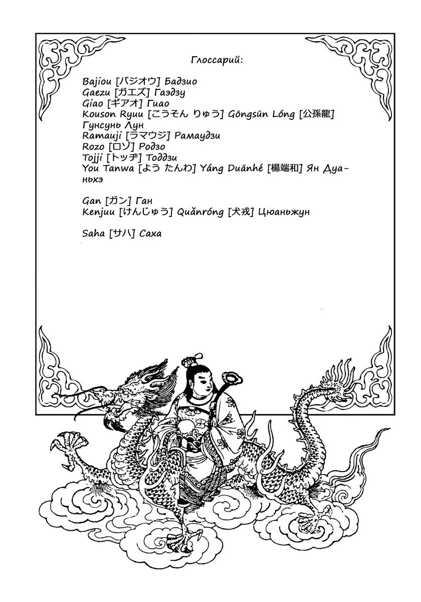 Манга Царство / Kingdom  - Том 52 Глава 568 Страница 19