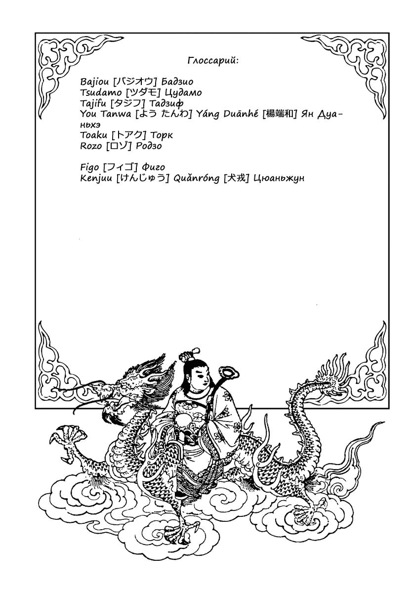 Манга Царство / Kingdom  - Том 53 Глава 570 Страница 17