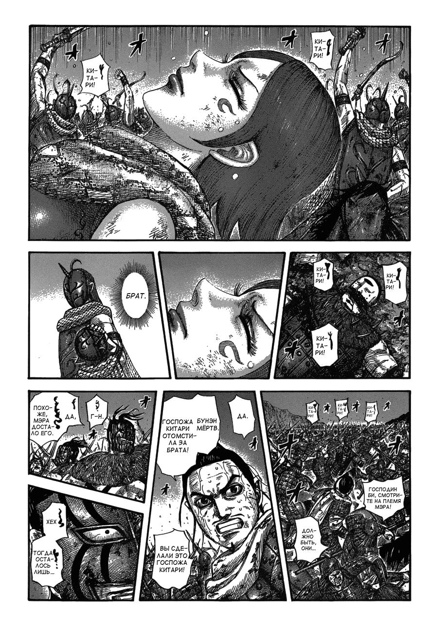 Манга Царство / Kingdom  - Том 53 Глава 573 Страница 1