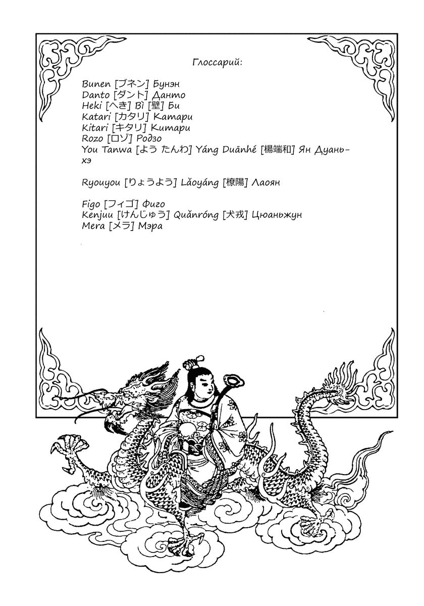 Манга Царство / Kingdom  - Том 53 Глава 573 Страница 20