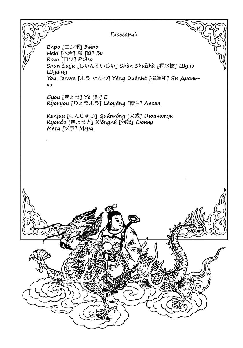 Манга Царство / Kingdom  - Том 53 Глава 574 Страница 18