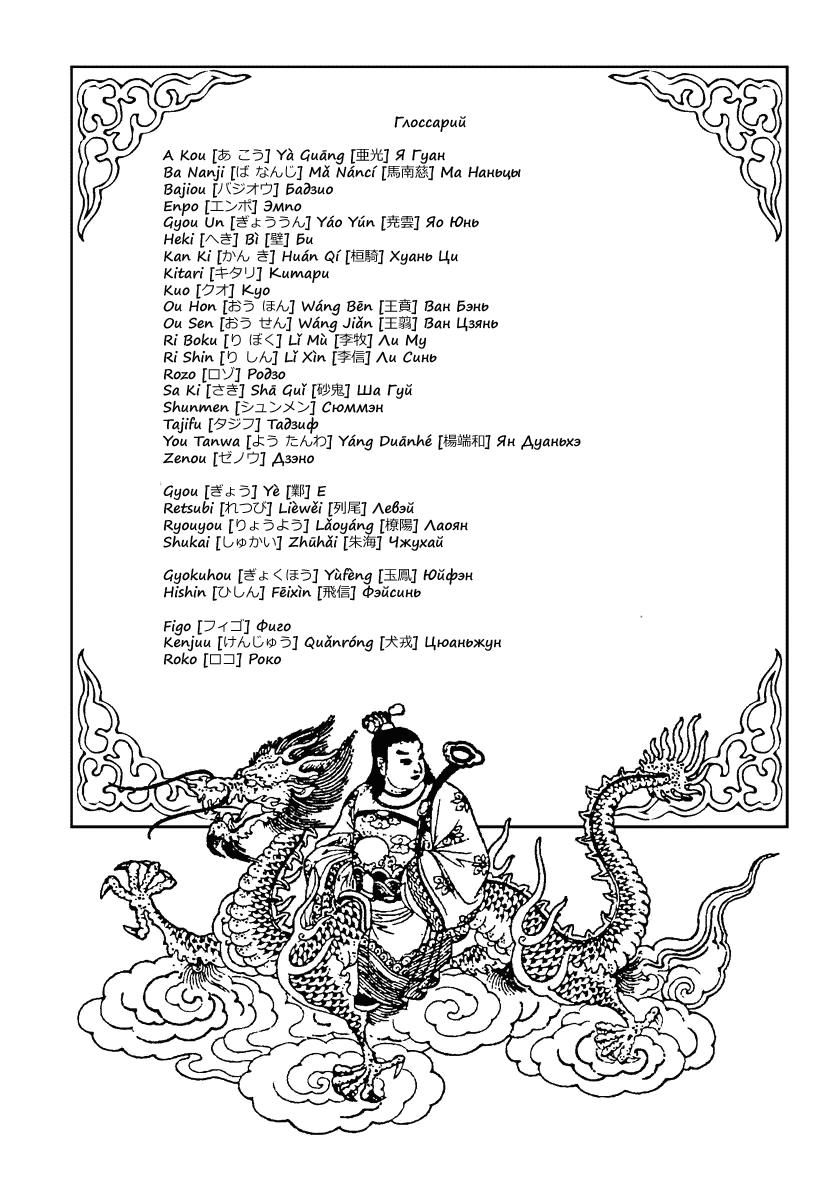 Манга Царство / Kingdom  - Том 53 Глава 575 Страница 18