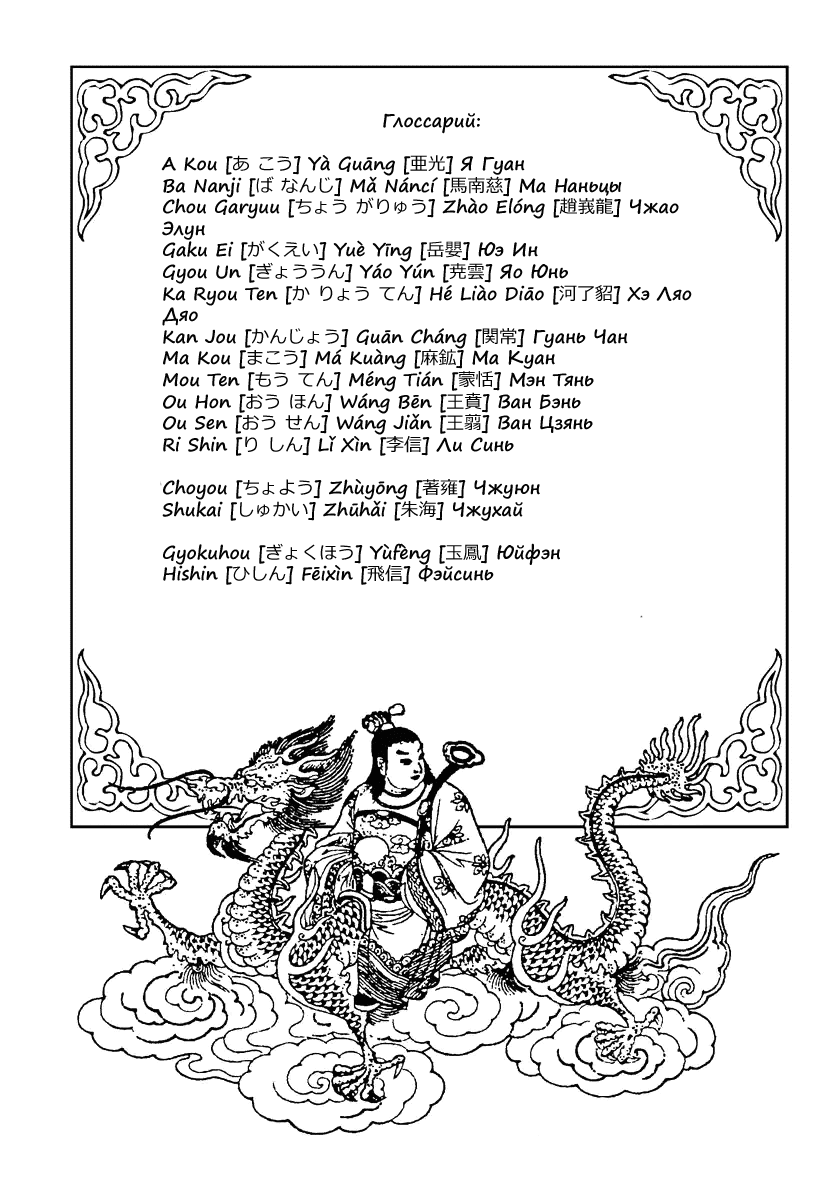 Манга Царство / Kingdom  - Том 53 Глава 576 Страница 18