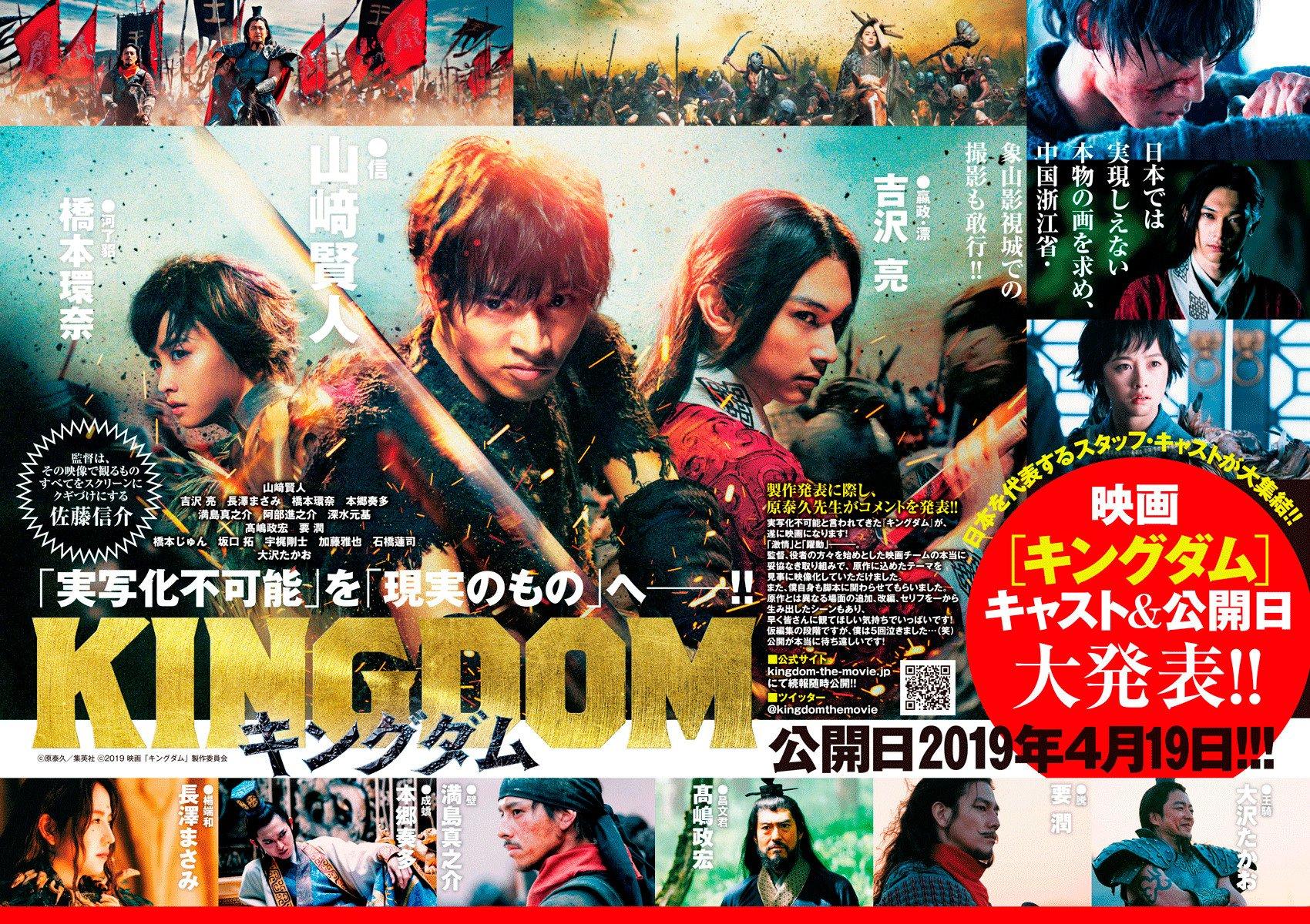 Манга Царство / Kingdom  - Том 53 Глава 577 Страница 20