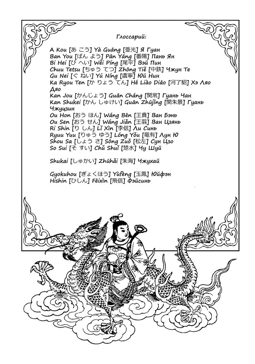 Манга Царство / Kingdom  - Том 53 Глава 577 Страница 21