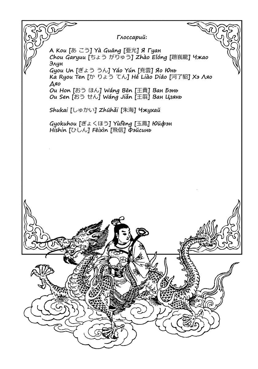 Манга Царство / Kingdom  - Том 53 Глава 578 Страница 19