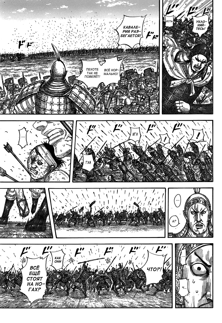 Манга Царство / Kingdom  - Том 53 Глава 580 Страница 10