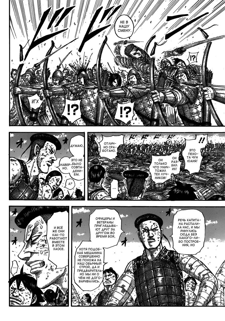 Манга Царство / Kingdom  - Том 54 Глава 581 Страница 4