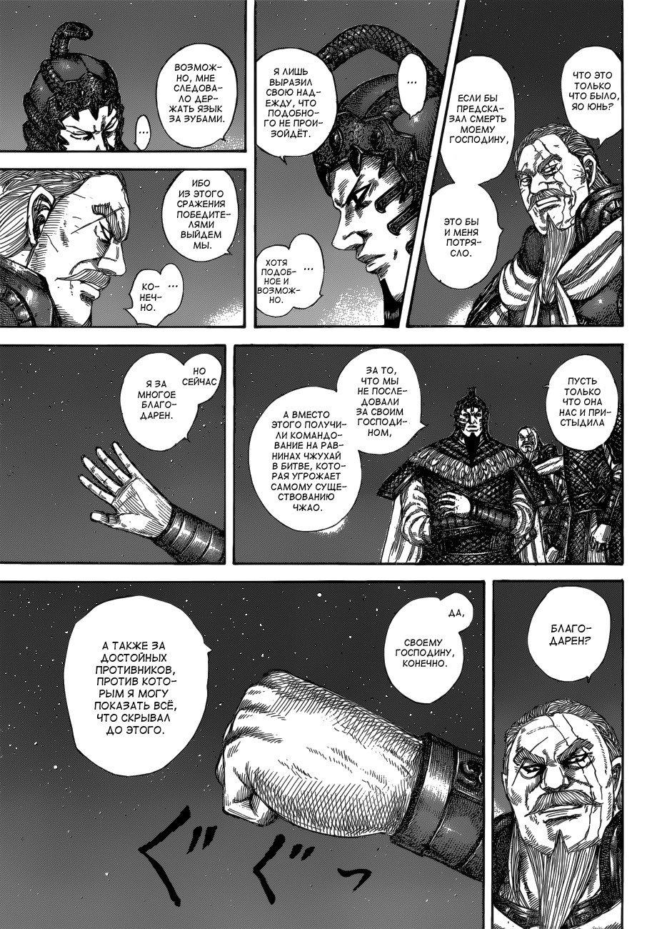 Манга Царство / Kingdom  - Том 54 Глава 583 Страница 7