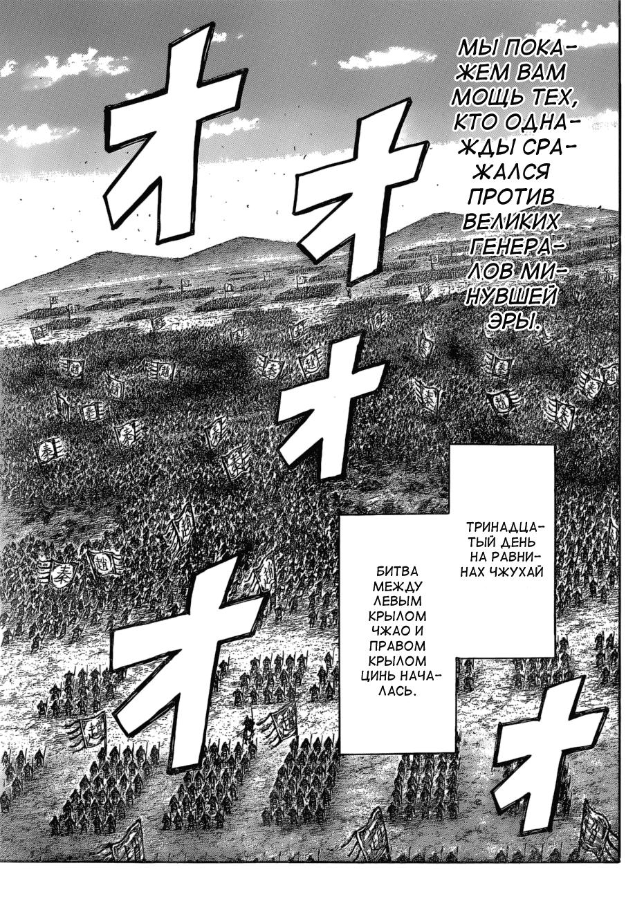 Манга Царство / Kingdom  - Том 54 Глава 583 Страница 9
