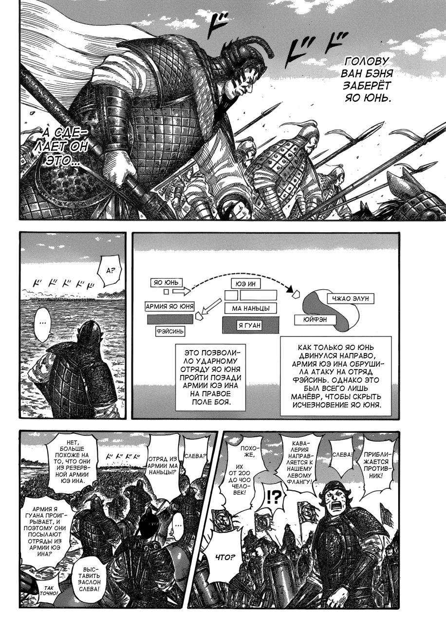 Манга Царство / Kingdom  - Том 54 Глава 584 Страница 12
