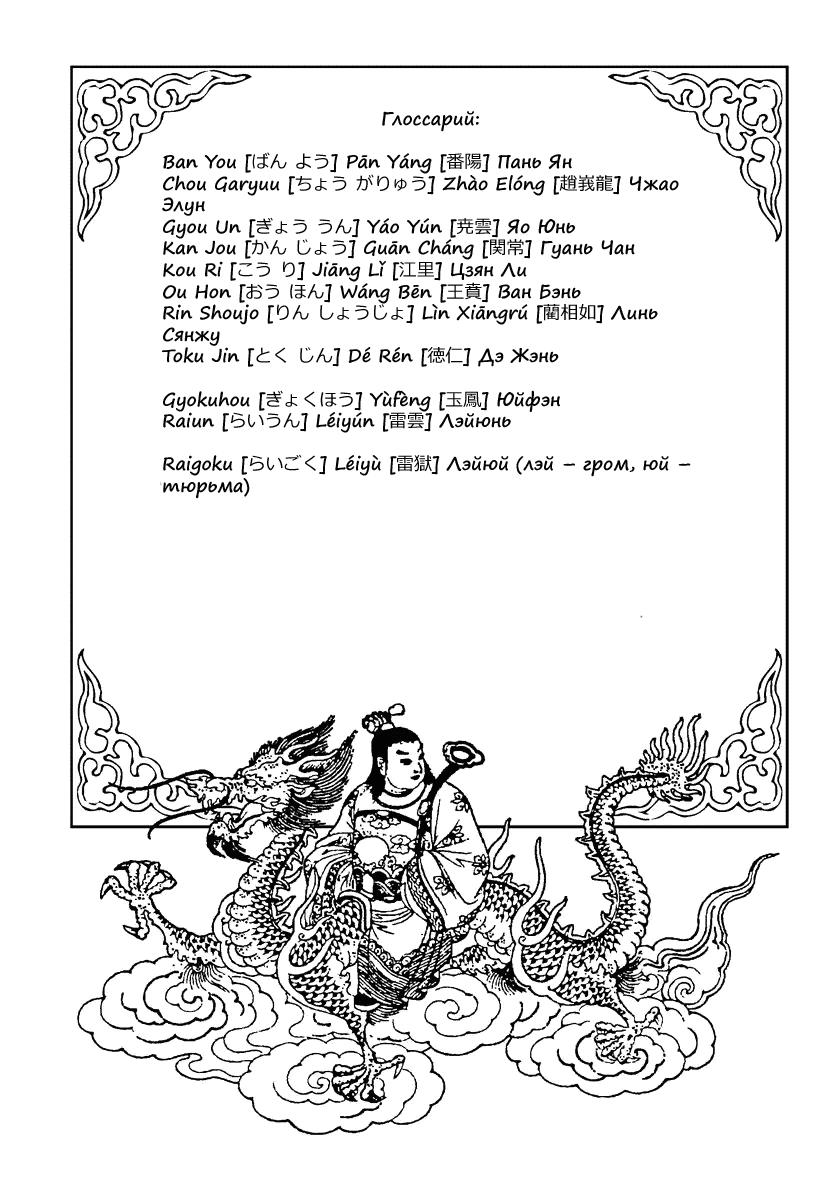 Манга Царство / Kingdom  - Том 54 Глава 585 Страница 19