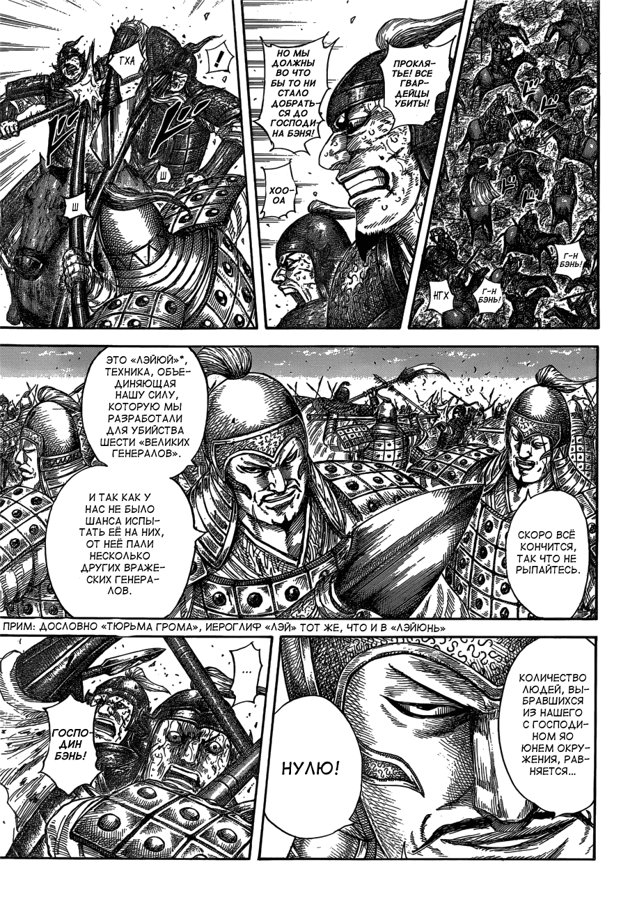 Манга Царство / Kingdom  - Том 54 Глава 585 Страница 7
