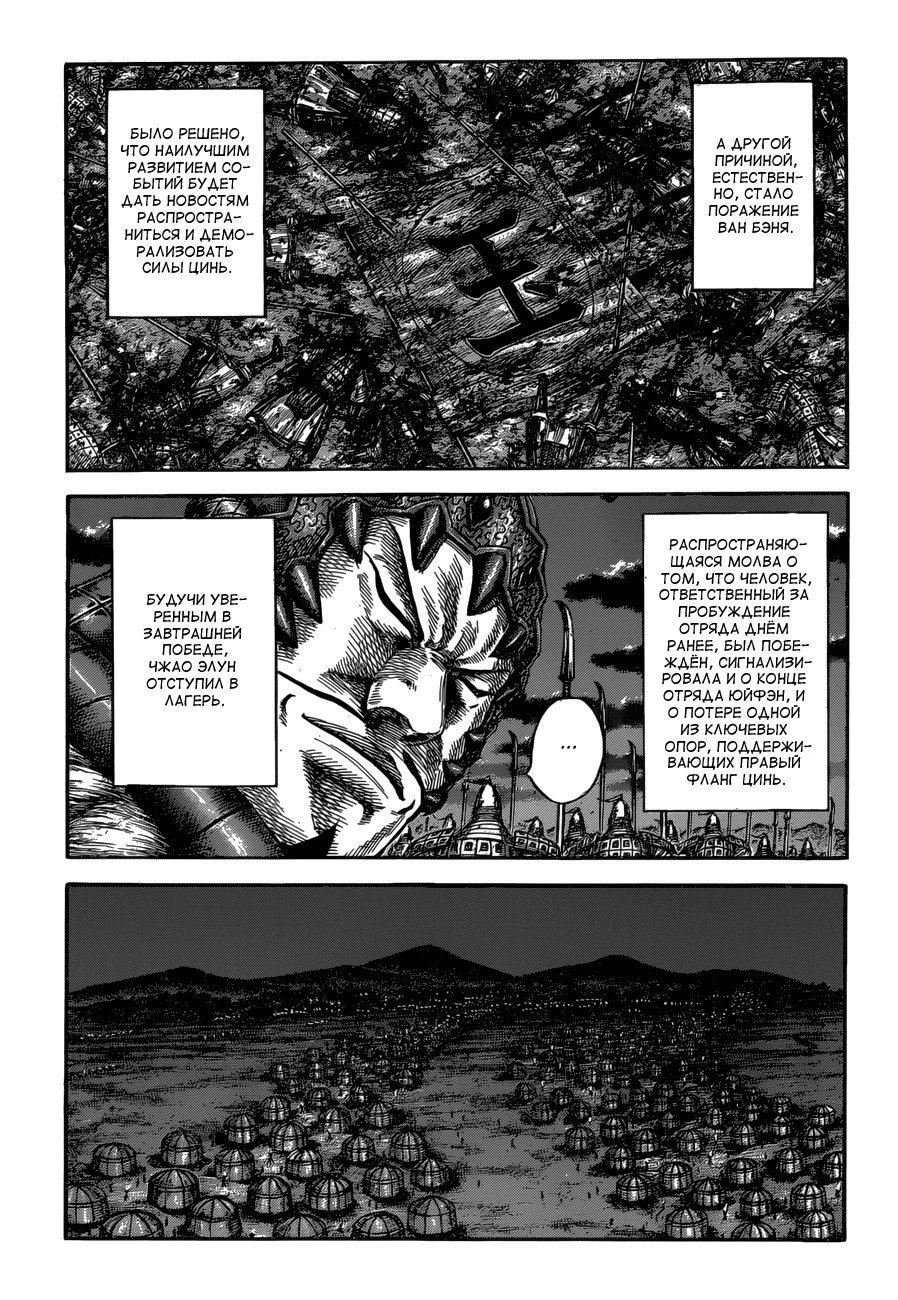 Манга Царство / Kingdom  - Том 54 Глава 587 Страница 11