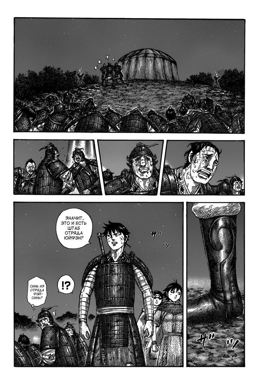 Манга Царство / Kingdom  - Том 54 Глава 587 Страница 12