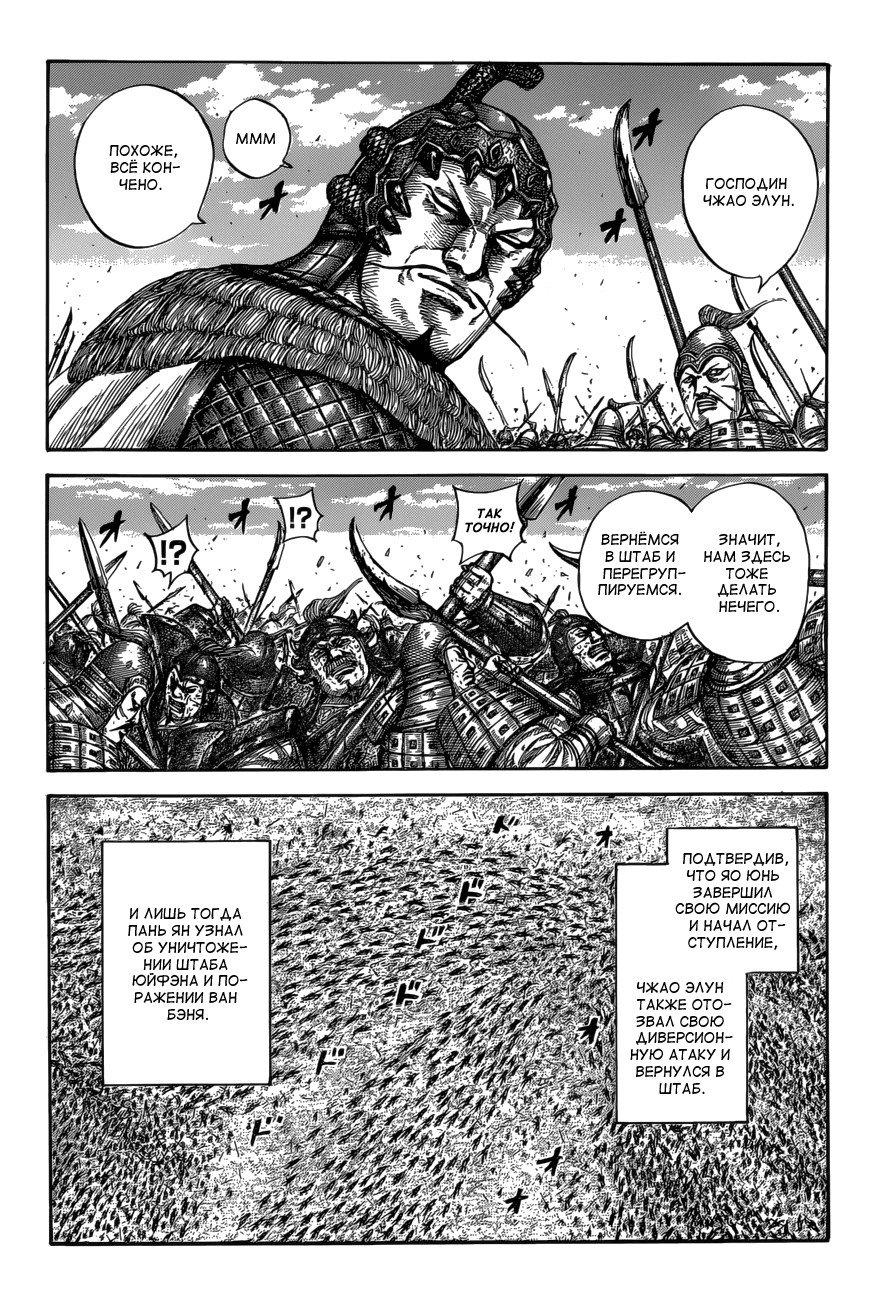 Манга Царство / Kingdom  - Том 54 Глава 587 Страница 8