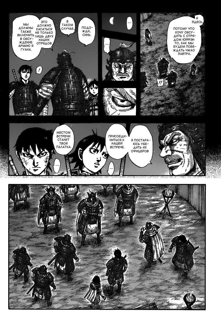 Манга Царство / Kingdom  - Том 54 Глава 588 Страница 10