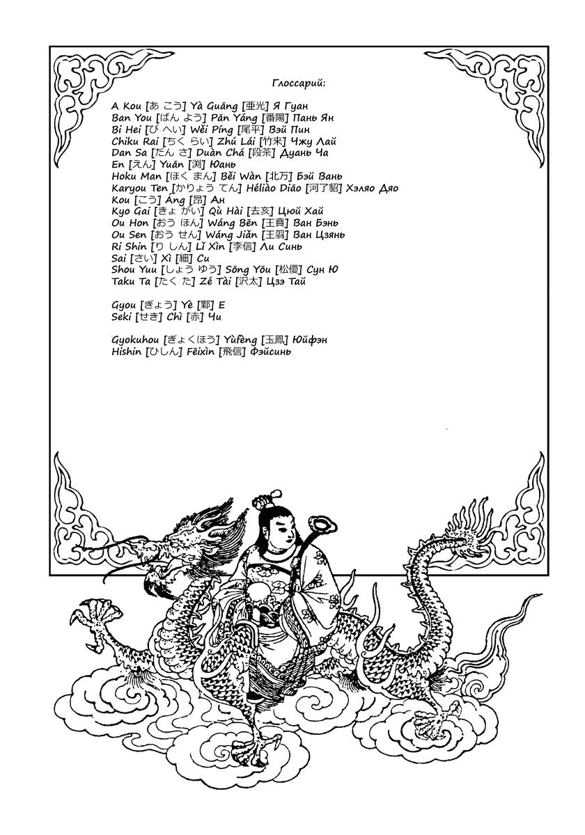Манга Царство / Kingdom  - Том 54 Глава 588 Страница 20