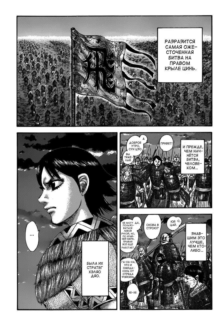 Манга Царство / Kingdom  - Том 54 Глава 589 Страница 13