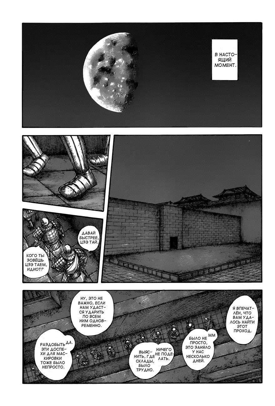 Манга Царство / Kingdom  - Том 54 Глава 589 Страница 3