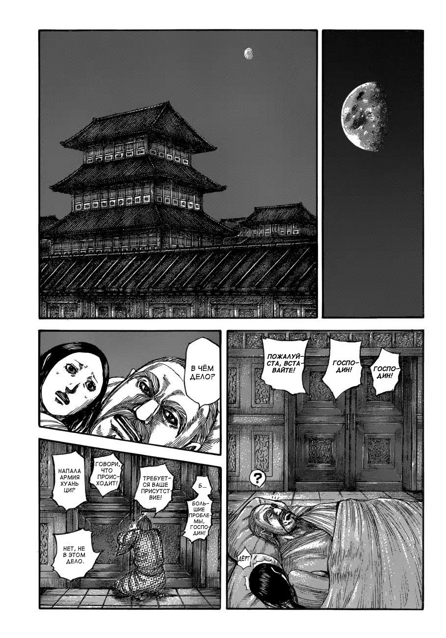 Манга Царство / Kingdom  - Том 54 Глава 589 Страница 5