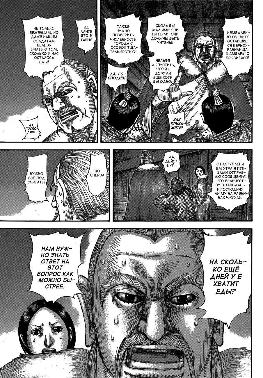 Манга Царство / Kingdom  - Том 54 Глава 589 Страница 9