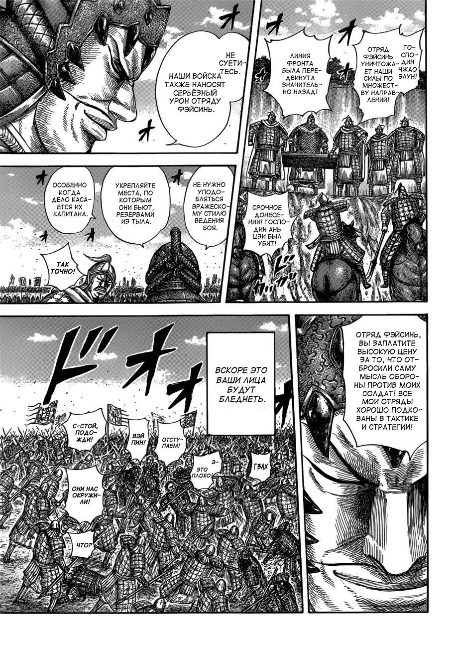 Манга Царство / Kingdom  - Том 54 Глава 590 Страница 18