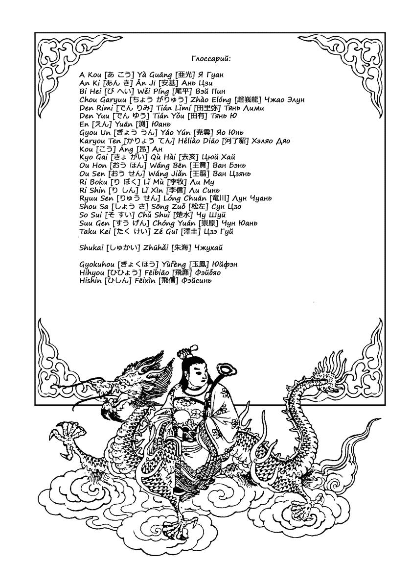 Манга Царство / Kingdom  - Том 54 Глава 590 Страница 20