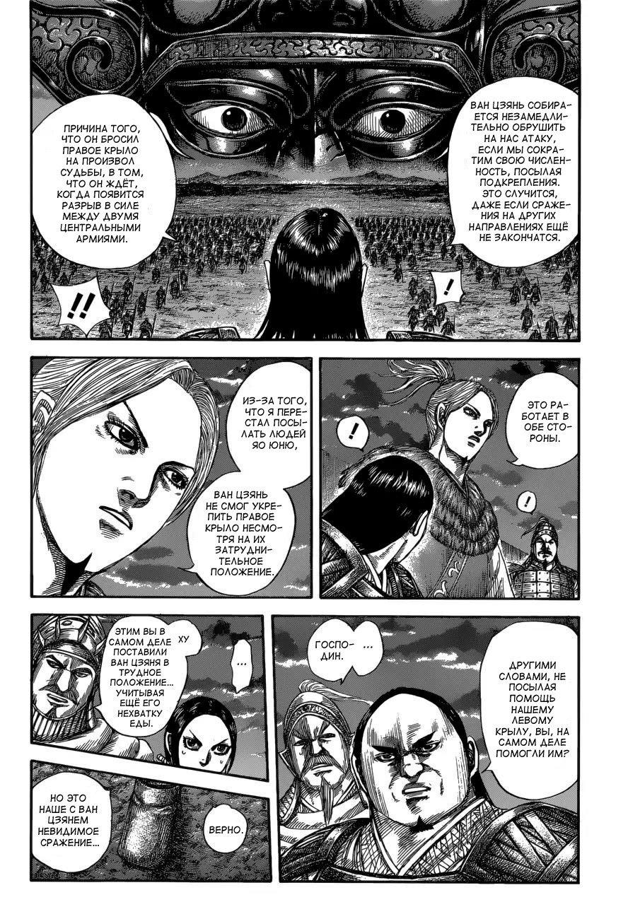 Манга Царство / Kingdom  - Том 54 Глава 590 Страница 5