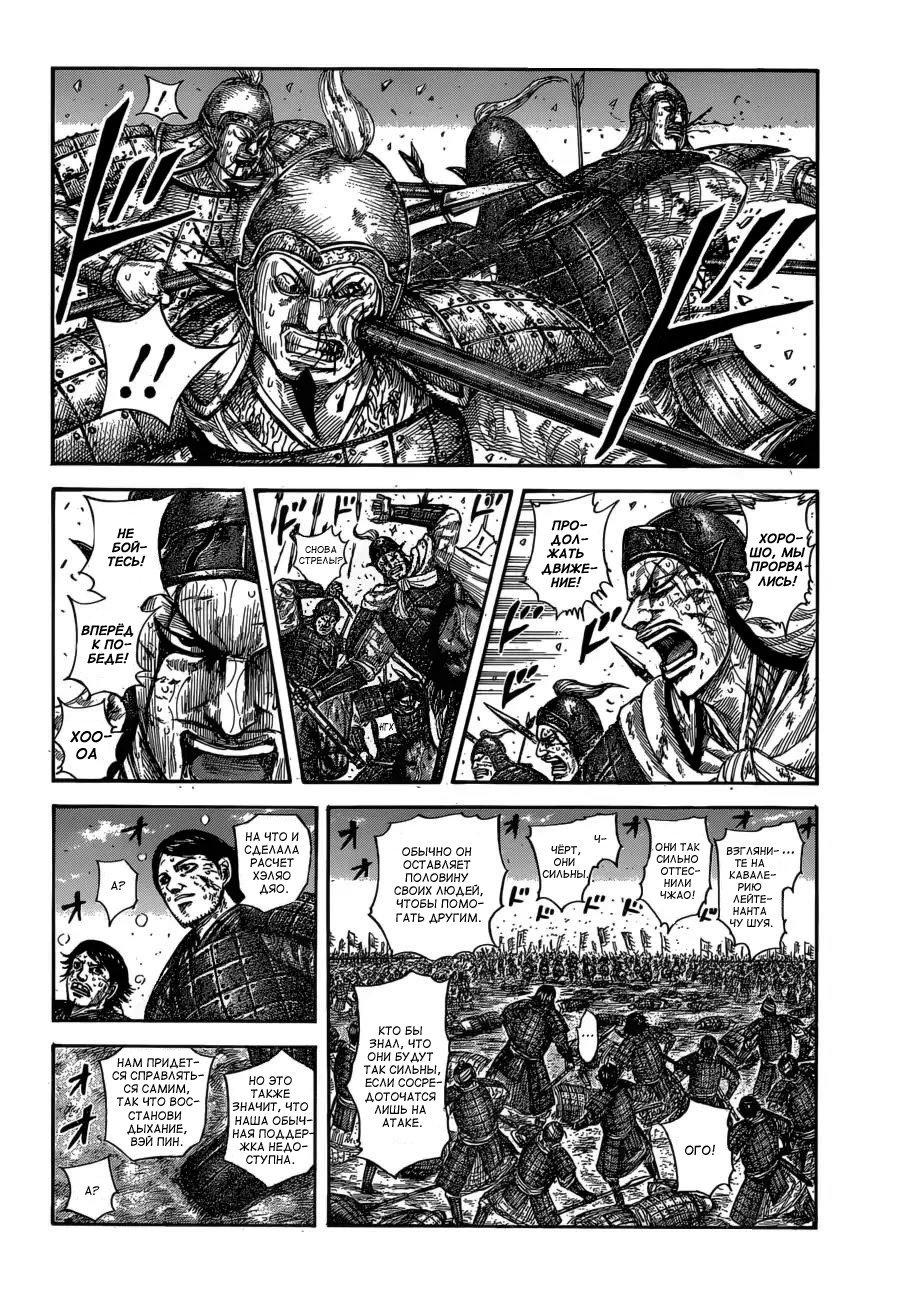 Манга Царство / Kingdom  - Том 54 Глава 591 Страница 2