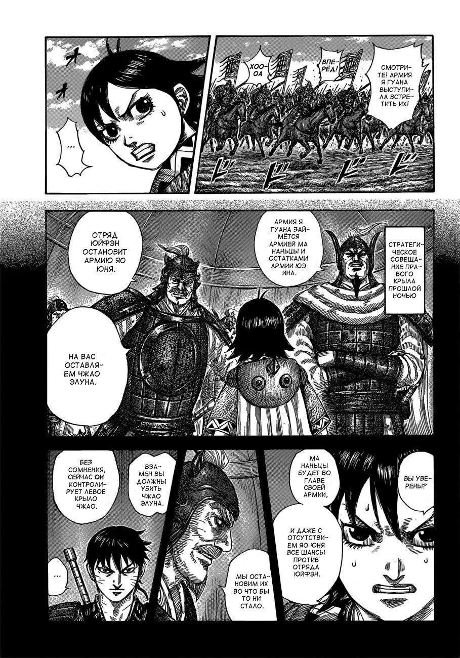 Манга Царство / Kingdom  - Том 54 Глава 591 Страница 5