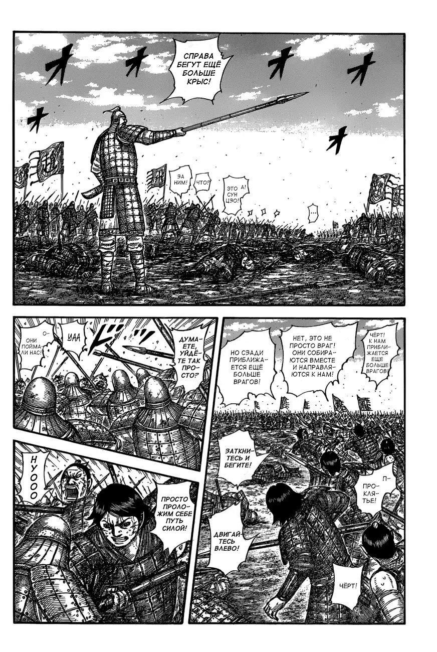 Манга Царство / Kingdom  - Том 55 Глава 592 Страница 10