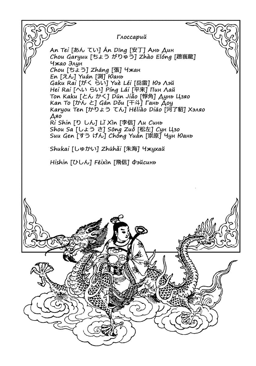 Манга Царство / Kingdom  - Том 55 Глава 592 Страница 21